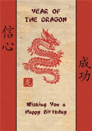 Greeting Cards - Chinese Year Of The Dragon Happy Birthday Card - Image 1