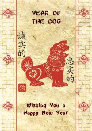 Greeting Cards - Chinese Zodiac Year Of The Dog Happy New Year Card - Image 1