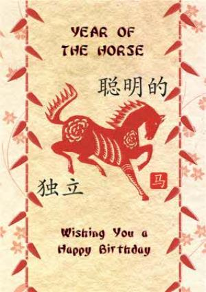 Greeting Cards - Chinese Zodiac Year Of The Horse Happy Birthday Card - Image 1
