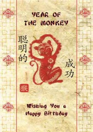 Greeting Cards - Chinese Zodiac Card Year Of The Monkey Personalised Chinese New Year Card - Image 1