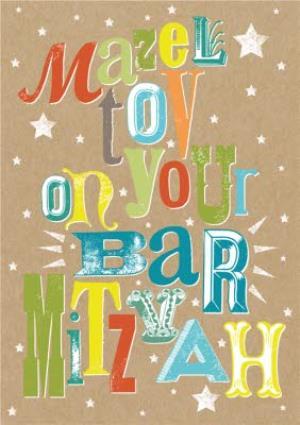 Greeting Cards - Bar Mitzvah Cards - Image 1