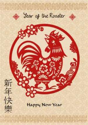 Greeting Cards - Chinese Year Of The Rooster Card - Image 1