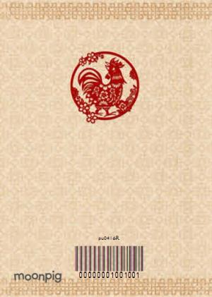 Greeting Cards - Chinese Year Of The Rooster Card - Image 4